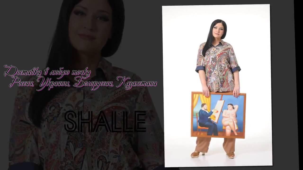 Женская одежда shalle