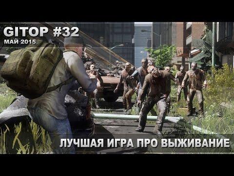 Лучшая игра про выживание - GITOP #32