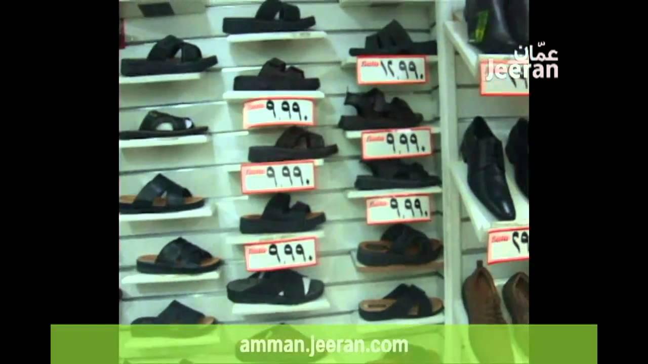 7efc269cf Bata shoes amman.jeeran.com باتا للأحذيه - YouTube