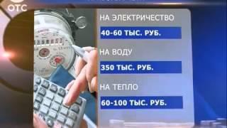 Установка общедомовых счетчиков без согласия жильцов(http://ipnalog.ru/art/51149-19413 В прошлом номере журнала был рассмотрен вопрос управляющей организации, которая в связи..., 2013-06-03T09:35:46.000Z)