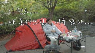 호텔같이 으리으리한 텐트!는 혼자쓰긴 너무 넓다.. /…