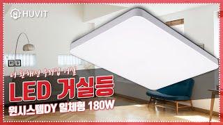우리집 거실을 더 넓어보이게 하는 LED거실등 윈시스템…