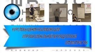 Курсы повышения квалификации и профессиональной переподготовки оптометристов