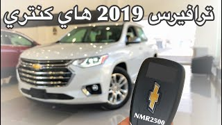 ترافيرس 2019 هاي كنتري اعلى فئه chevrolet traverse 2019 review