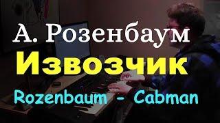 А. Розенбаум - Извозчик - фортепиано. Cabman by A. Rozenbaum (piano)