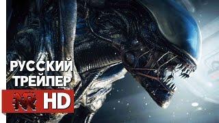 русский трейлер чужой завет трейлер 2 alien covenant trailer 2