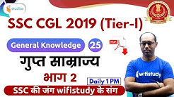1:00 PM - SSC CGL 2019 (Tier-I) | GK by Rohit Baba Sir | History of India - Gupta Empire (Part-2)