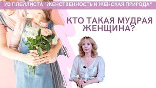 Мудрость женщины Кто такая мудрая женщина психолог Ирина Лебедь