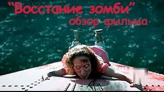 """Обзор фильма """"восстание зомби"""""""