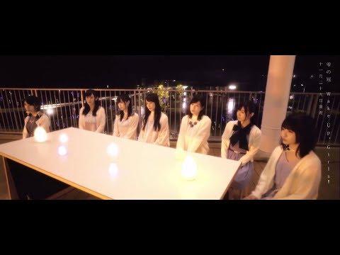 Wake Up, Girls! / 雫の冠 MV Short.ver