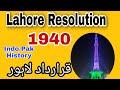 Lahore Resolution 1940 Pakistan Resolution قرارداد لاہور