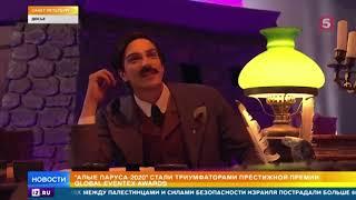 """""""Алые паруса"""" стали триумфаторами премии Global Eventex Awards"""