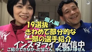 MRG語り場070 19選抜個人紹介) thumbnail