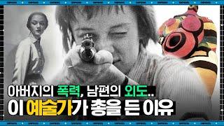 조원재 교수 #06 | 금수저 여인이 분노하며 총으로 …