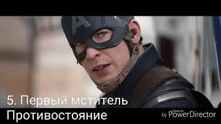 ТОП 10 ЛУЧШИХ ФИЛЬМОВ MARVEL