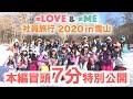 =LOVE(イコールラブ)/社員旅行 2020 in 雪山 予告編【冒頭7分公開】