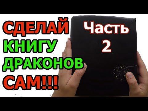 DIY. Как сделать КНИГУ ДРАКОНОВ!!!! Часть 2
