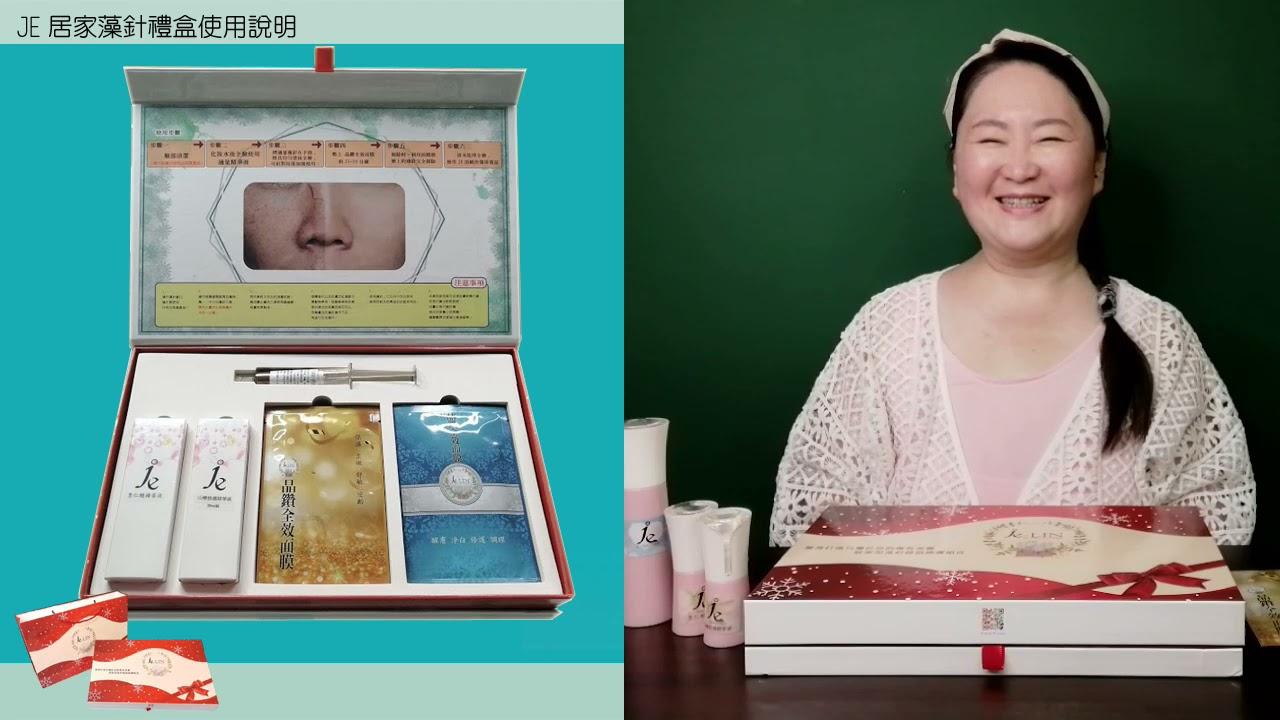 JE藻針居家禮盒-在家也可以做藻針-安全-划算-效果好-歡迎購買-台東/高雄心怡美顏館