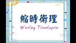 2018 縮時攝影 - Wesley Timelapse  縮時衛理
