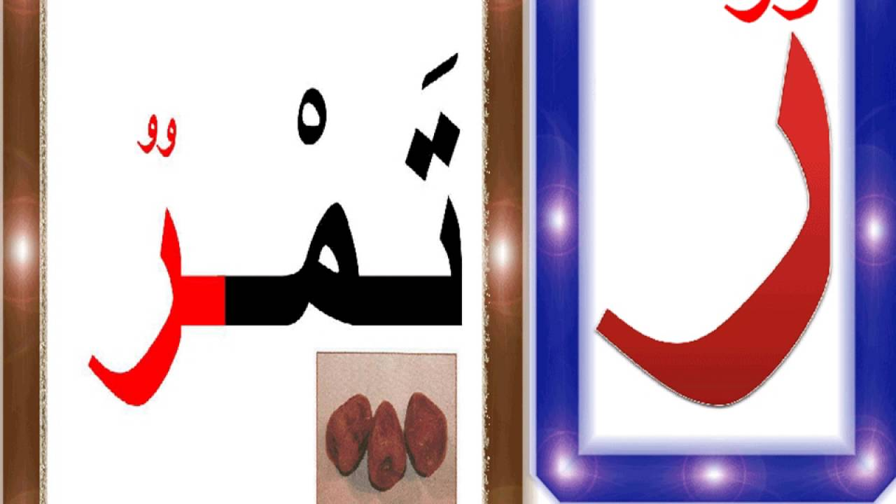 Learn arabic letters through tamil pdf download