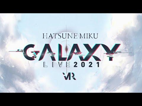 【初音ミク】『初音ミク GALAXY LIVE 2021』始動 - 昨年のダイジェスト映像公開【Hatsune Miku GALAXY LIVE 2021】