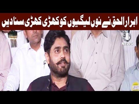 Ibrar ul Haq Ne NA 120 Main Ja Kar Tahalka Macha Diya - Headlines 9 PM 14 September 2017