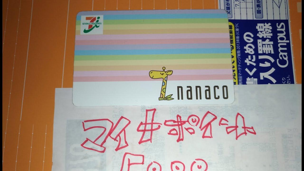 マイナ ナナコ ポイント カード