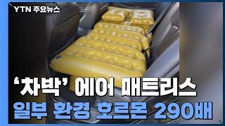 '차박' 필수품 매트리스 베개서 환경호르몬 290배 검…