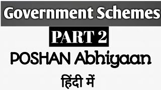 POSHAN Abhiyaan || Government Schemes Part 2 || National nutrition mission || NNM