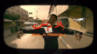 El Far3i - Bala Reesh (Official Video)   الفرعي - بلا ريش