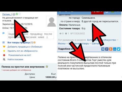 Осторожно мошенники! Как работает стандартная схема обмана на аукционе Мешок.ру.