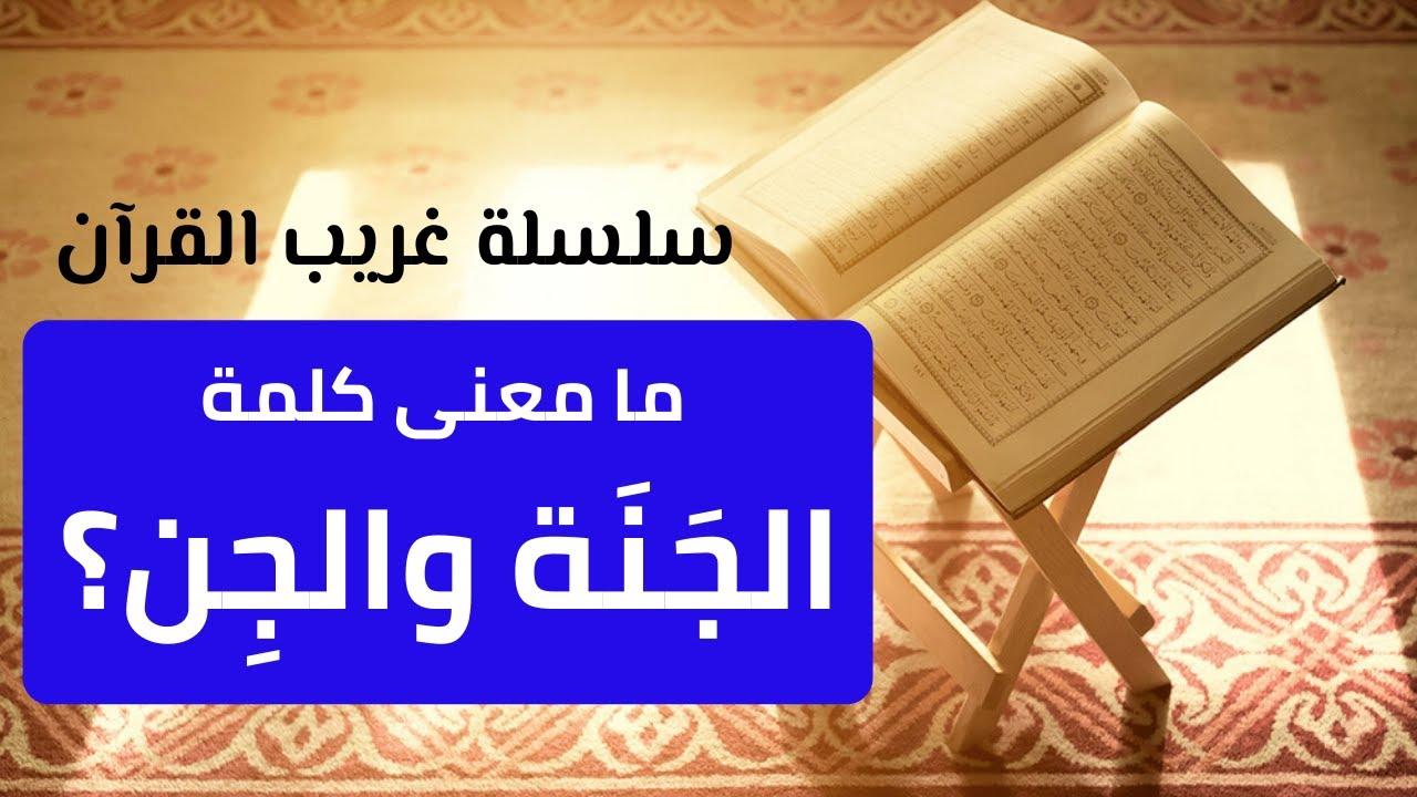 هل تعلم معنى كلمة جنة في القرآن الكريم وما علاقتها بالج ن والجنون سلسلة غريب كلمات القرآن الكريم Youtube