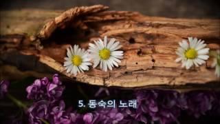 이민숙이 부르는 옛노래 40곡  kpop 韓國歌謠