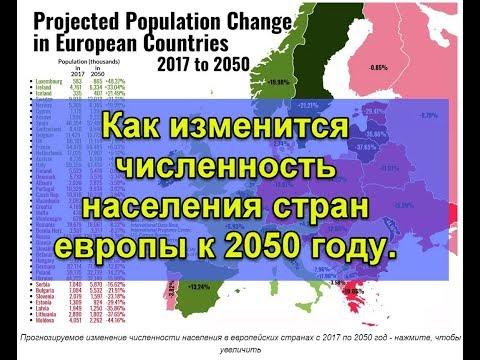 Как изменится численность населения стран европы к 2050 году. Геоэкономика.