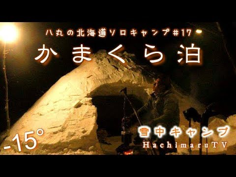 八丸の北海道ソロキャンプ#17 ~雪中キャンプ 2019 かまくら泊~ パート2   filmora フィモーラ