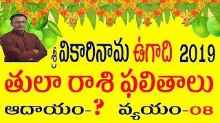తులా రాశి వికారినామ ఉగాది ఫలితాలు 2019-20 | Thula Rasi Phalalu (Libra) Horoscope in Telugu 2019-20