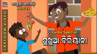 Babula Comedy Part 11 | ଶୁଖୁଆ ବିରିୟାନୀ | Sukhua Biryani | Odia Cartoon Video | Odia School Comedy