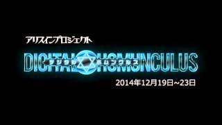 アリスインプロジェクト2013年12月公演 舞台『デジタルホムンクルス』 1...
