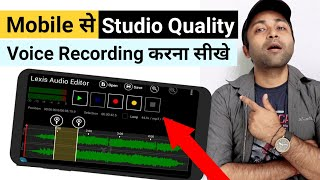 How to Edit Audio on Android | Best Audio Editor App for Android (2020)