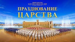 Церковный хор «Гимн Царства: Царство сошло на мир», лучшие моменты 1: Празднование Царства