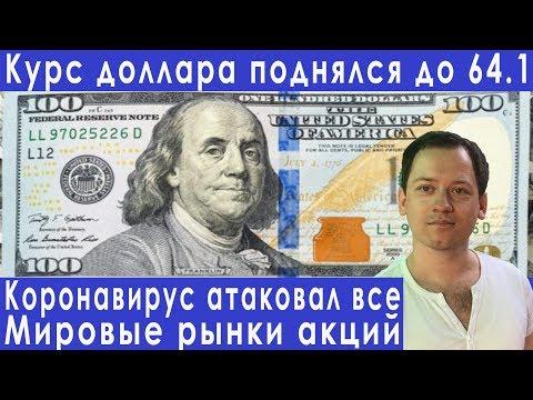 Доллар 64.1 коронавирус последние новости прогноз курса доллара евро рубля валюты на февраль 2020