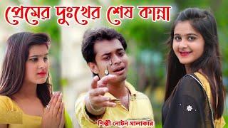 প্রিয়া ভালোবাসা নয় অপরাধ | Breakup Song | Heart Sad Song | Noton Malakar | Pallabi Kar | Sad Song
