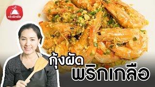 สอนทำอาหารไทย กุ้งผัดพริกเกลือ กุ้งทอดพริกเกลือ กับแกล้มสุดจี้ด ทำอาหารง่ายๆ | ครัวพิศพิไล