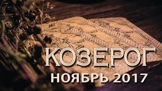 КОЗЕРОГ - Финансы, Любовь, Здоровье. Таро-Прогноз на ноябрь 2017