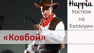 Карнавальный костюм ковбоя(Карнавальный костюм ковбоя Ковбойская вечеринка, Хэллоуин или Новый год? Костюм ковбоя подходит на любой..., 2015-09-25T15:41:12.000Z)