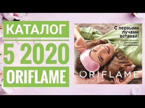 ОРИФЛЕЙМ КАТАЛОГ 5 2020|ЖИВОЙ  ВЕСЕННИЙ КАТАЛОГ СМОТРЕТЬ СУПЕР НОВИНКИ CATALOG 05 2020 ORIFLAME