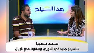 محمد حسيبا - كلاسيكو جديد في الدوري وسقوط مدوٍ للريال