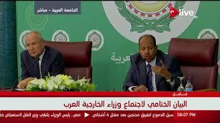البيان الختامي للجامعة العربية: حزب الله منظمة إرهابية.. ولن نحارب إيران (فيديو) | المصري اليوم
