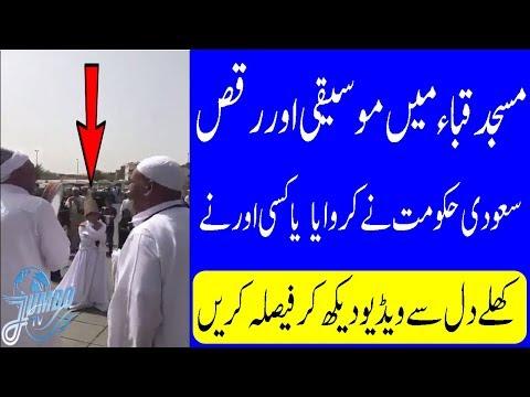 Is It Really Dance in Masjid Quba Madinah?Masjid Quba Madina|Umra 2018|Madina Streets| Jumbo TV