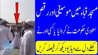 Is It Really Dance in Masjid Quba Madinah?Masjid Quba Madina|Umra 2018|Madina Streets| Jumbo TV